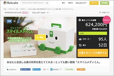 スマイルメディくんのプロジェクトページ。支援コースは約20%オフの5000円(税込み、限定100人)など。製品の発送は12月予定