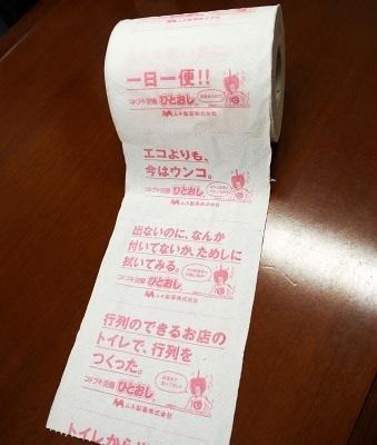 淡路島の観光センターやドラッグストアなどに販促目的で無償提供したトイレットペーパー。「一日一便!!」「エコよりも今はウンコ」など笑えるコピーが印刷されている