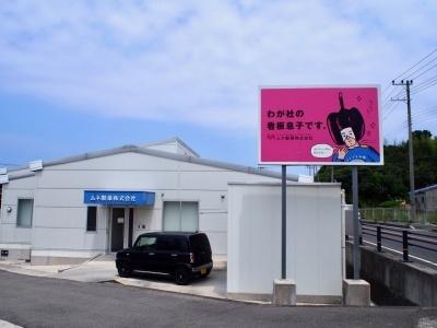 ひとおしくんは本社近くの道路脇の広告にも描かれている