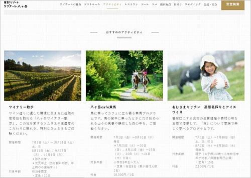 「星野リゾート リゾナーレ八ヶ岳」のサイトでは様々なアウトドア・レジャーを提案