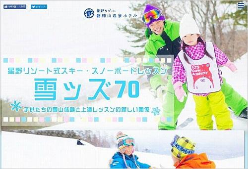 スキー教室「雪ッズ70」など段階的に学べるアウトドア・レジャーの提案に予約データを活用する