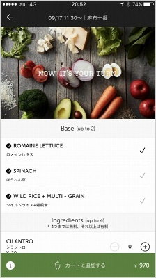 商品を選択して注文する。カスタムサラダの場合はトッピングやドレッシングを自由に選べる
