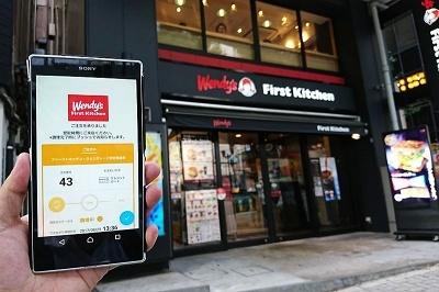 8月からアプリによる事前注文サービスを始めた「ファーストキッチン・ウェンディーズ」