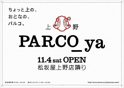 「PARCO_ya」という屋号の英文字表記「ya」は、「yet another=もうひとつの」の略で、今までの「PARCO」に対しもうひとつの新しい「PARCO」という意味。また、日本語の「や」は、花火やお祭りの際の威勢のいい掛け声、日本の老舗をイメージさせる「〇〇屋」などをイメージしたという