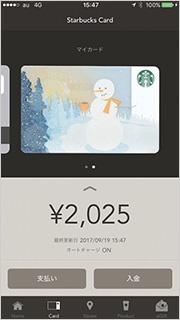 最新のアプリではデジタル版のスターバックス カードの取得が可能になる