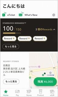 金色のStarを150ポイント集めるたびに、700円以内の好きな飲食物やコーヒー豆などと交 換できるクーポンを取得できる