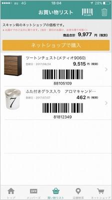 バーコードを読み取った商品はアプリ上でリストとして管理できる