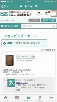 「ネットショップで購入」ボタンをタップすると、すべての商品がカートに入った状態でECサイトが表示される