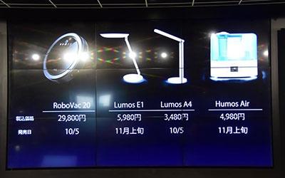 3つの製品カテゴリーで4機種の製品を発表した
