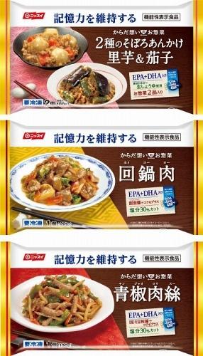 機能性表示食品の冷凍食品「海から、健康EPA life(エパライフ)」ブランドから、2017年9月に新発売された「からだ想いのお惣菜 2種のそぼろあんかけ 里芋&茄子」「からだ想いのお惣菜 回鍋肉」「からだ想いのお惣菜 青椒肉絲」(実勢価格は各198円※編集部調べ。以下同)。いずれもEPAとDHAを1パック当たり450mg配合