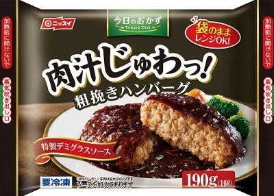 2017年春に発売され、シニア層に注目された「今日のおかず粗挽きハンバーグ(190g)」(実勢価格298円※編集部調べ。以下同)。「食べているときに感じるおいしさを言葉で表現したほうが伝わる」と考え、商品名や写真のシズル感より「肉汁じゅわっ!」というキャッチに目がいくようデザインした