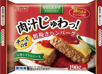2017年秋の新商品「今日のおかず粗挽きハンバーグ 完熟トマトのソース(190g)」(実勢価格298円)はチーズと完熟トマトのソースがかかっている