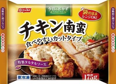 「今日のおかずチキン南蛮(175g)」(実勢価格298円)は揚げた若鶏のもも肉を食べやすいよう一切れずつカット、タルタルソースをのせて冷凍