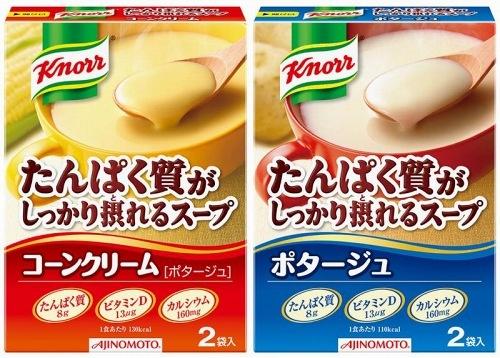 味の素が2017年8月、たんぱく質の摂取が不足しがちな高齢者に向けて発売した「クノール たんぱく質がしっかり摂れるスープ<コーンクリーム><ポタージュ>」(実勢価格は各198円)。「クノール カップスープ<コーンクリーム>」と比較すると約8倍のたんぱく質が含まれているという
