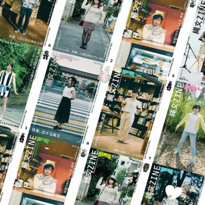 新宿のビームスジャパン4階で、縄文ZINEの展示イベント「TATEANA展」(10月30日〜11月11日)を開催