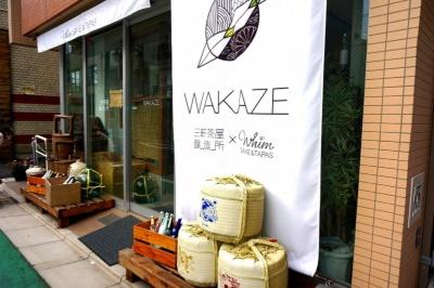 2018年7月にオープンした「WAKAZE(ワカゼ)三軒茶屋醸造所 + Whim SAKE & TAPAS(ウィム サケ アンド タパス)」(東京都世田谷区太子堂1-15-12)。営業時間は18~23時。水曜定休