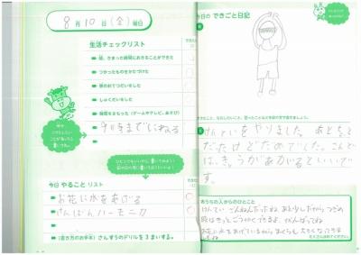 1・2年生用は生活習慣のチェックリストと「To Doリスト」、絵日記で構成されている