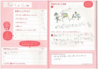 仕事をしていて日中は子どもと触れ合う時間が少ない人からは「ノートが交換日記代わりになっていた」という声もあった