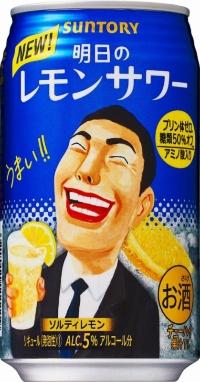 「明日のレモンサワー」(希望小売価格141円)はスピリッツ(国内製造)、レモン浸漬酒、焼酎と3種類のアルコールを使用している