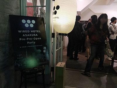 浅草の「ライオンビル」で行われた「ワイアード・ホテル・アサクサ」宿泊予約開始イベントの様子