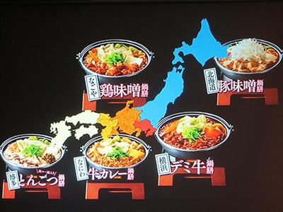「ご当地鍋」(各680円)は全国を5つの地域に分け、それぞれの地域限定メニューを展開