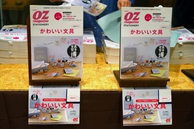 「OZ magazine」編集部とのコラボによる「文具女子博認定ガイドBOOK かわいい文具と紙のモノ」。どんな商品が買えるのか事前にチェックすることができる