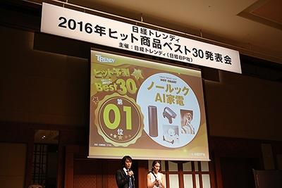 """2017年ヒット予測、1位は""""ノールックAI家電""""(画像)"""