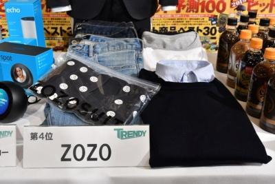 【4位】ZOZO