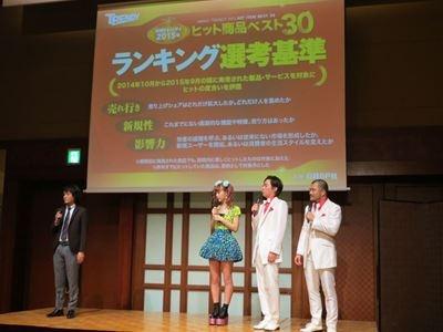 毎年恒例の日経トレンディ「2015年ヒット商品ベスト30発表会」