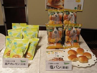 2015年のご当地ヒット大賞に選ばれたのは「塩パン(愛媛)」と「瀬戸内レモン(広島)」