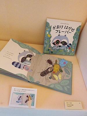 資生堂ジャパン「おやすみかおり絵本」。ストーリーに合わせて、雨、土、太陽などの自然をモチーフとした香りを絵本につけている。発売は未定