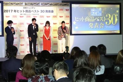 毎年恒例の日経トレンディ「2017年ヒット商品ベスト30発表会」が、イベント「TREND EXPO TOKYO 2017」内で開催された