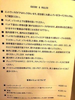 館内の注意書き。ベッドでは飲食、携帯電話が禁止で、荷物の紛失は自己責任
