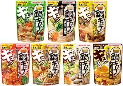 味の素の「鍋キューブ」シリーズは、2012年の発売時の3品から7品に増えている。予想実売価格はそれぞれキューブ8個入りで税込み410円前後