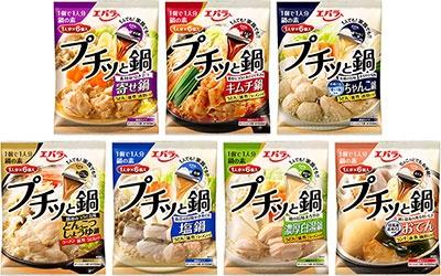 エバラ食品の「プチッと鍋」シリーズも発売当初の3品から7品に拡大。各6個入りで参考小売価格280円