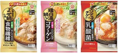 2016年8月発売の「キッコーマン Plus鍋」シリーズ3品。1人前で、食物繊維5.1gがとれる「三種の根菜だしのよせ鍋つゆ」、1人前でコラーゲン1000mgがとれる「鶏白湯鍋つゆ」、1人前で乳酸菌100億個がとれる「スンドゥブチゲスープ」(各4袋入りで300円)
