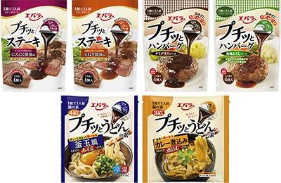 エバラ食品では「プチッと鍋」シリーズの好調を受け、「プチッとステーキ」「プチッとハンバーグ」「プチッとうどんの素」(各250円)を発売