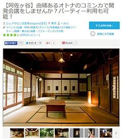 スペースマーケットで人気が高いのは、古民家。写真は阿佐ヶ谷にある築93年の古民家「シェアサロン古民家asagoro」(1時間3600円~)