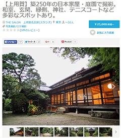 スペースマーケットで扱っている、築250年の日本家屋。和室、玄関、縁側、神社、テニスコートなど多彩な撮影スポットがある(1時間2万円~)