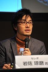 セレボ 代表取締役CEO 岩佐琢磨氏