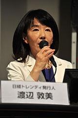日経トレンディ発行人の渡辺敦美