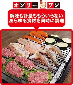 冷蔵の肉類や冷凍エビ、常温の野菜などを同時調理できた。加熱の微調整も可能で、食材が小さい場合などは「ひかえめ」設定にしたほうがいい