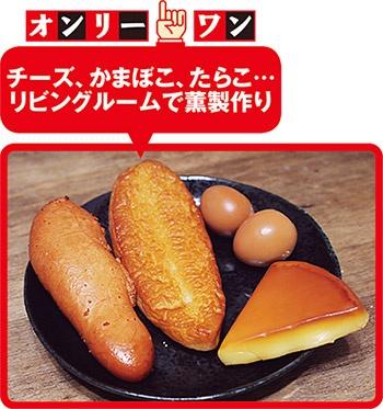 たらこやチーズなどを使った薫製が簡単にできる。量にもよるが十数分で薫製になるので、さまざまな食材を試してみるのも楽しい