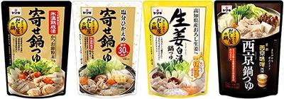 ヤマキ「だしで味わう『だし屋の鍋』」シリーズ4品(各標準小売価格350円)