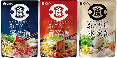 久原醤油「あごだし鍋」シリーズ3品(各350円)