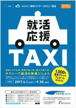 東京ハイヤータクシー協会が作成した「就活応援タクシー」のポスター。チケットは2017年3月12日から6月1日までに開催されたリクルートキャリア主催の「リクナビ2018」の合同企業説明会で配布