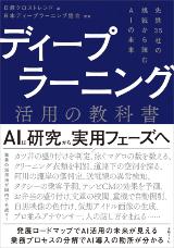 """<a href=""""https://www.nikkeibp.co.jp/atclpubmkt/book/18/270260/"""" target=""""blank"""">書籍『ディープラーニング活用の教科書』(書籍の詳細)</a>"""