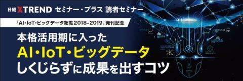 日経クロストレンド セミナー・プラス読者セミナー開催!(画像)