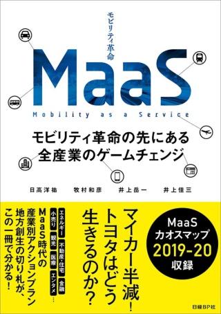 """予約受付中。<a href=""""https://www.amazon.co.jp/dp/4296100076"""" target=""""_blak"""">『MaaS モビリティ革命の先にある全産業のゲームチェンジ』</a>"""