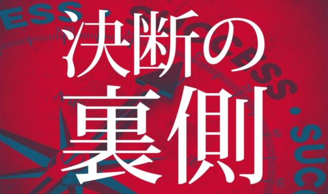 【特集連動】ライオンの快進撃をリードするキャリアの転機(画像)